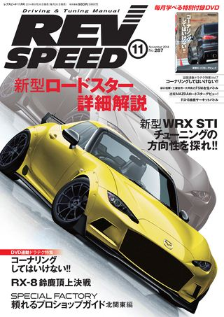 REV SPEED 2014年11月号