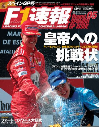 2003 Rd05 スペインGP号