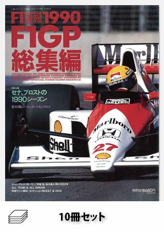 セット F1速報総集編1990年代セット[全10冊]