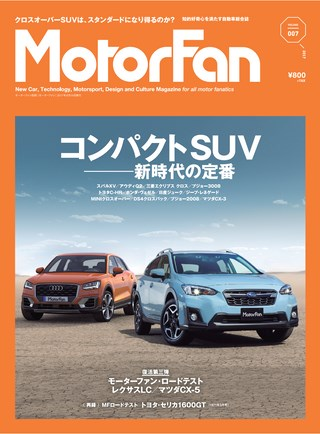 MotorFan Vol.07