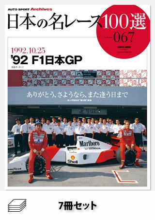 日本の名レース F1日本GPセット[7冊]