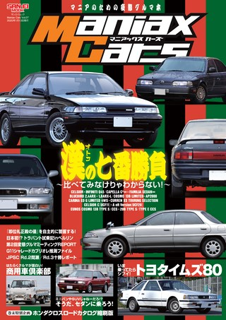 Maniax Cars(マニアックスカーズ) Maniax Cars Vol.07