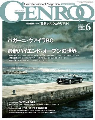 GENROQ(ゲンロク) 2016年6月号