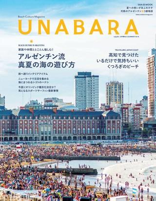三栄ムック UNABARA Vol.2