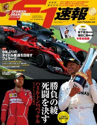 F1速報(エフワンソクホウ) 2017 Rd05 スペインGP号