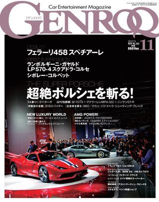 GENROQ2013年11月号