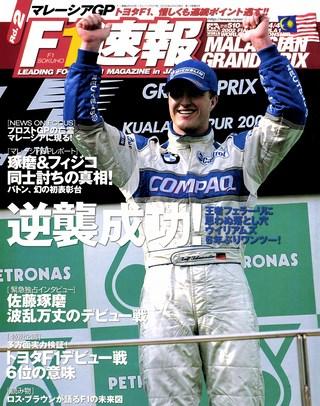 2002 Rd02 マレーシアGP号