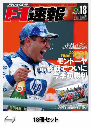 2004年 F1速報全18戦セット[全18冊]