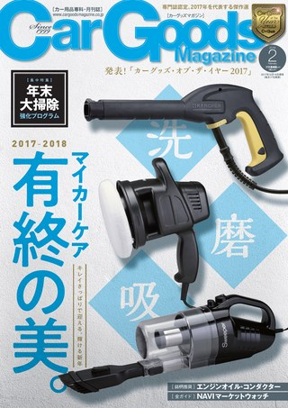Car Goods Magazine 2018年2月号