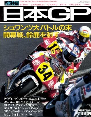1991年 日本GP速報号