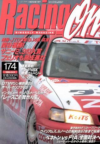 Racing on(レーシングオン) No.174