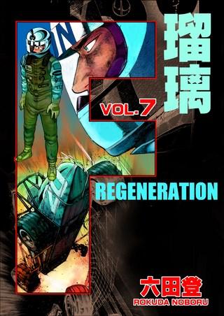 F REGENERATION 瑠璃7巻