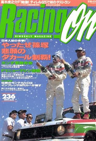 Racing on(レーシングオン) No.236