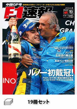 2005年 F1速報全19戦セット[全19冊]