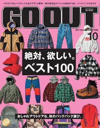 2017年10月号 Vol.96