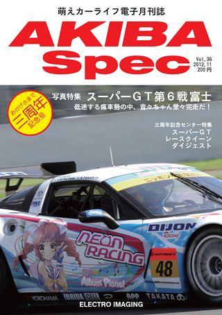 Vol.36 2012年11月号