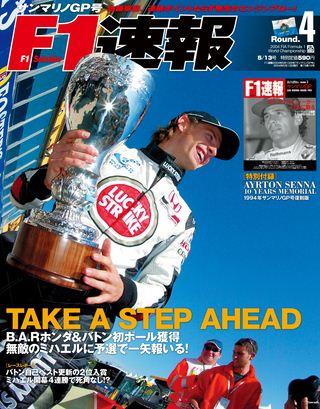 F1速報2004 Rd04 サンマリノGP号