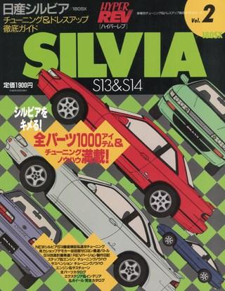 Vol.002 日産シルビア/180SX
