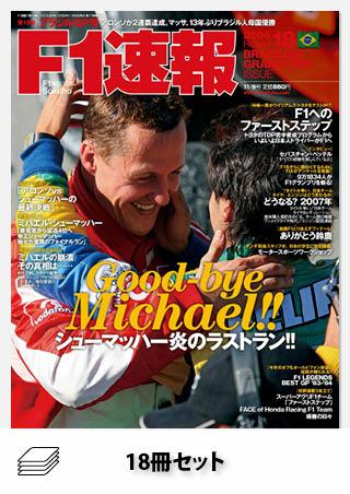2006年 F1速報全18戦セット[全18冊]