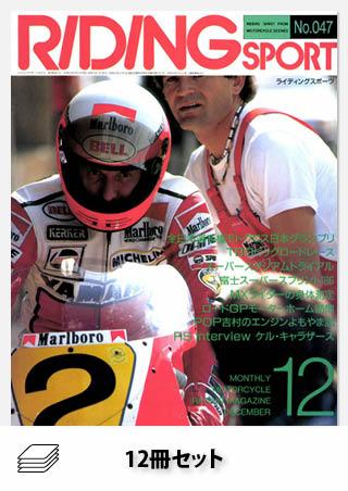 RIDING SPORT1986年セット[全12冊]