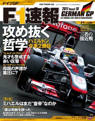 F1速報2011 Rd10 ドイツGP号