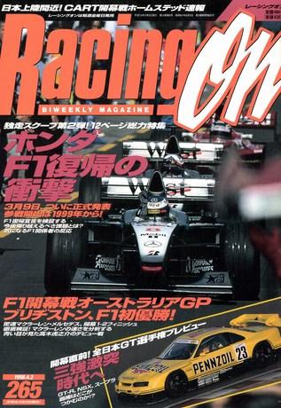 Racing on(レーシングオン) No.265