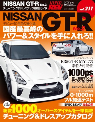 HYPER REV Vol.211 NISSAN GT-R No.2