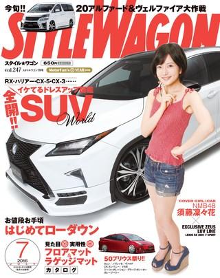 STYLE WAGON(スタイルワゴン) 2016年7月号