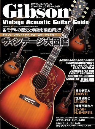 ギブソン・ヴィンテージ・アコースティックギター・ガイド