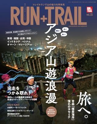 RUN+TRAIL(ランプラストレイル) Vol.35