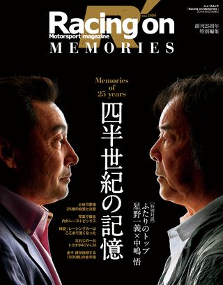 Racing on Memories[創刊25周年特別編集]