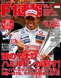 F1速報2008 Rd06 モナコGP号