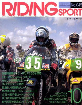 1986年10月号 No.45