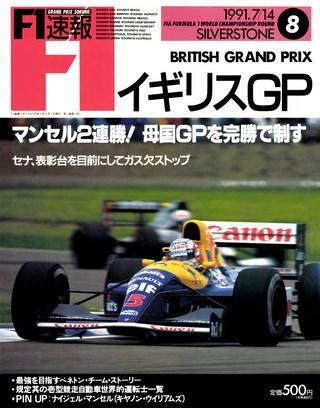 1991 Rd08 イギリスGP号