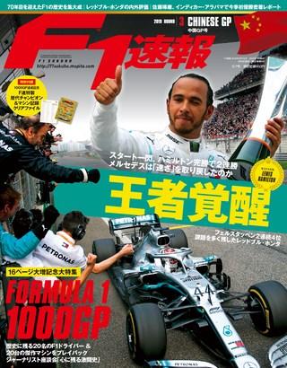 F1速報(エフワンソクホウ) 2019 Rd03 中国GP号