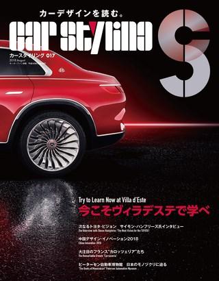 CAR STYLING(カースタイリング) Vol.17
