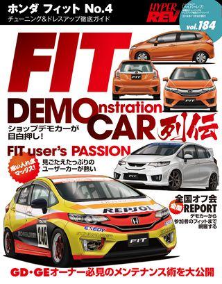 Vol.184 ホンダ フィット No.4