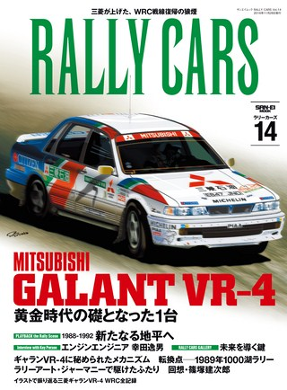 Vol.14 MITSUBISHI GALANT VR-4