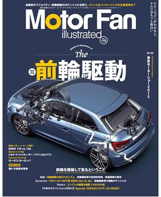 Motor Fan illustratedバックナンバー読み放題