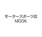 モータースポーツ誌MOOK