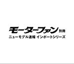 ニューモデル速報 インポートシリーズ