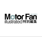 Motor Fan illustrated特別編集