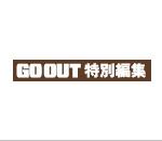 GO OUT(ゴーアウト)特別編集