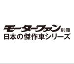 日本の傑作車シリーズ