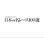 日本の名レース100選