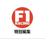F1 Racing(エフワンレーシング)特別編集