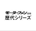 ニューモデル速報 歴代シリーズ