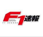 F1速報(エフワンソクホウ)