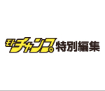 モトチャンプ特別編集