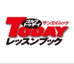 GOLF TODAY(ゴルフトゥデイ)レッスンブック